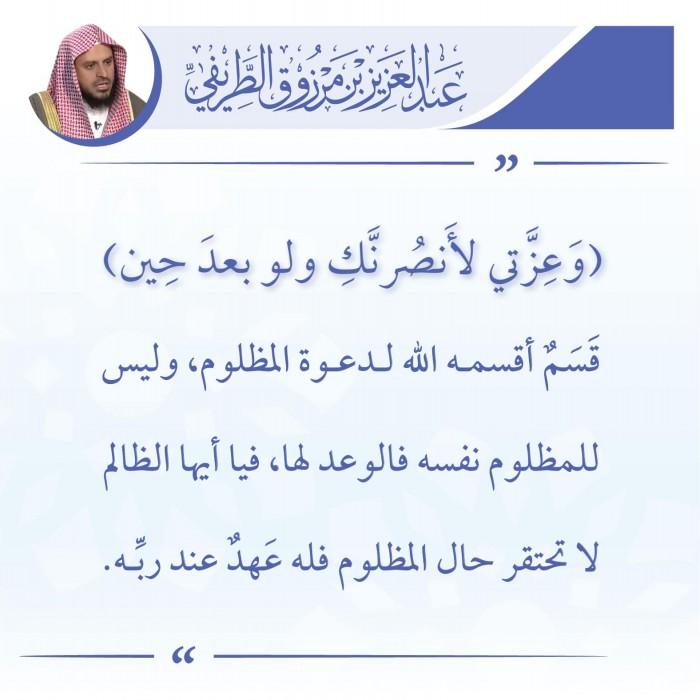 وعزتي لأنصرنكِ ولو بعد حين)