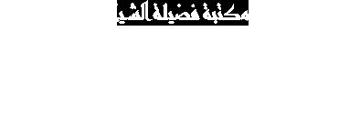 مكتبة الشيخ عبدالعزيز بن مرزوق الطريفي